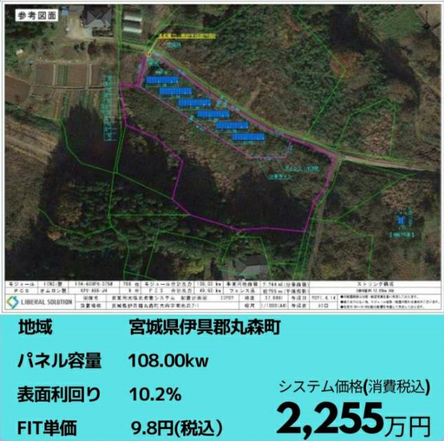 土地付き 太陽光発電所 物件情報 宮城県
