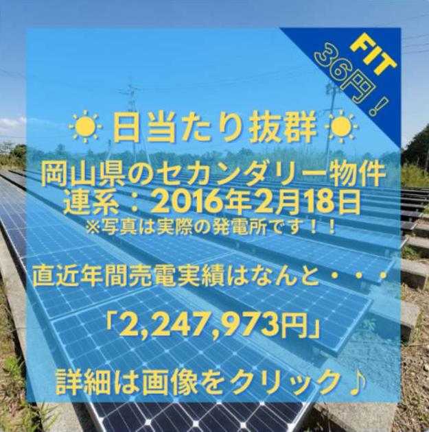 土地付き 太陽光発電所 物件情報 岡山