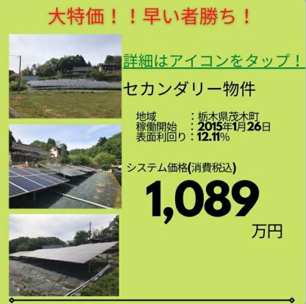 土地付き 太陽光発電所 物件情報 栃木県