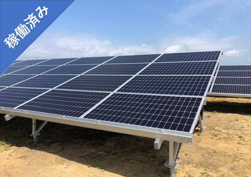 稼働実績がある 土地付き太陽光発電