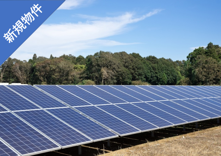 土地付き太陽光発電 新規物件