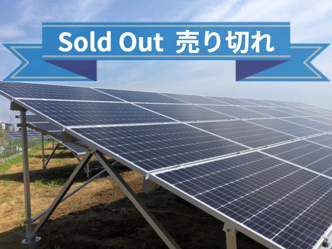 土地付き 太陽光発電所 売り切れ